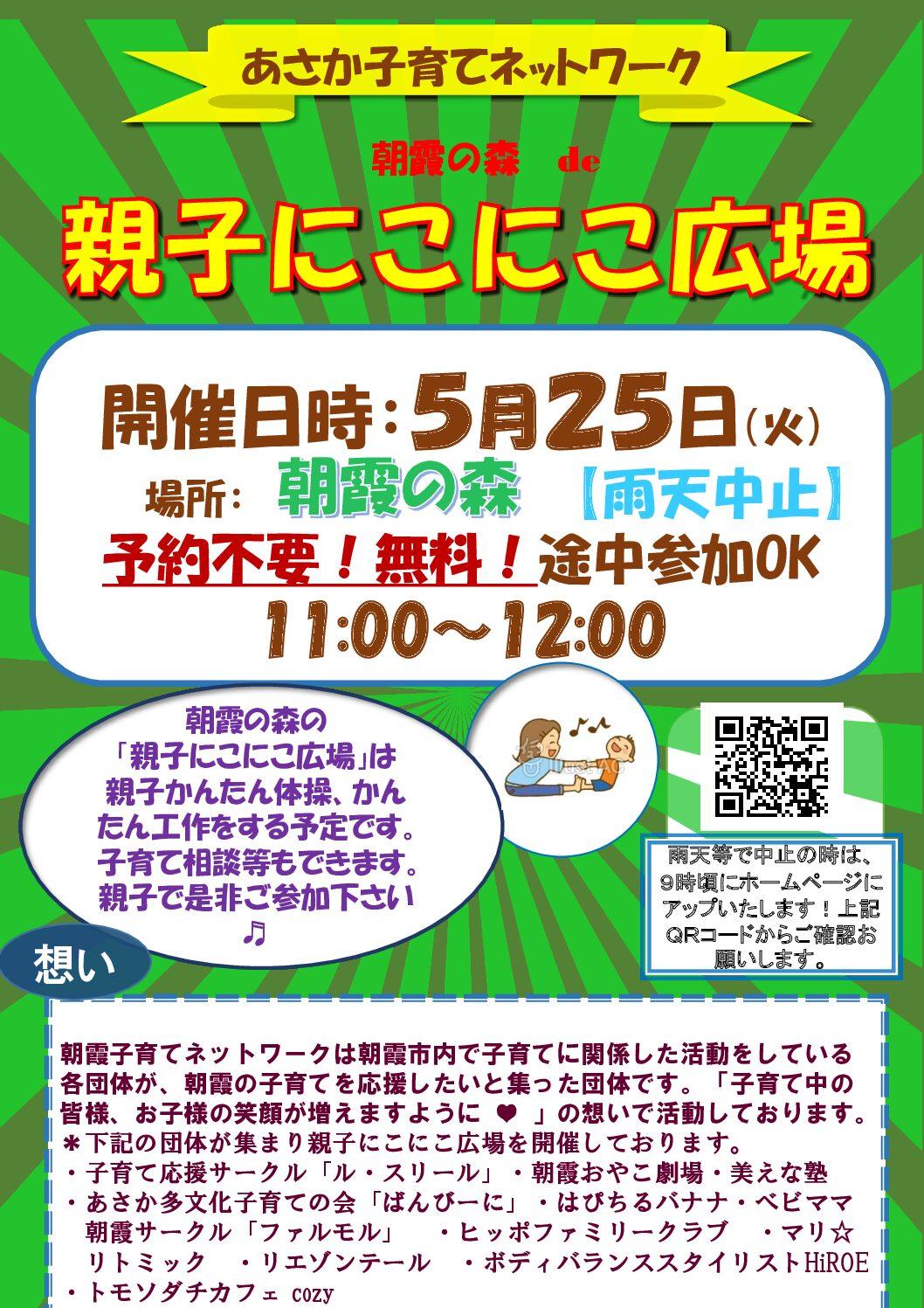 5/25 朝霞の森 de 親子にこにこ広場