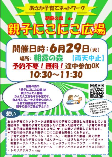 6/29 朝霞の森 de 親子にこにこ広場