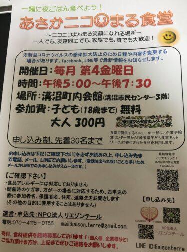 9/25 あさかニコ☺まる食堂