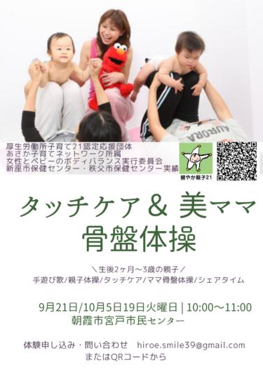 タッチケア&美ママ骨盤体操(2021年9-10月のお知らせ)