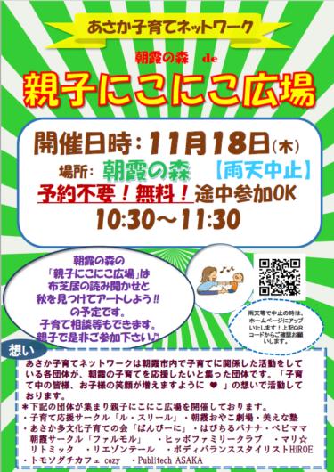 11/18 朝霞の森de親子にこにこ広場