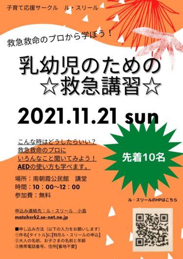 11/21 乳幼児のための☆救急講習☆